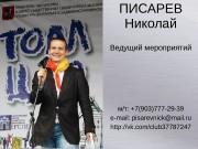 ПИСАРЕВ Николай Ведущий мероприятий м/т: +7(903)777 -29 -39