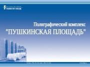 ПК «Пушкинская площадь»  –  одно из