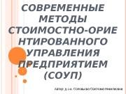 СОВРЕМЕННЫЕ МЕТОДЫ СТОИМОСТНО-ОРИЕ НТИРОВАННОГО УПРАВЛЕНИЯ ПРЕДПРИЯТИЕМ (СОУП) Автор: