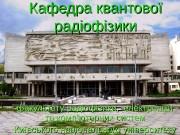 Кафедра квантової радіофізики факультету радіофізики,  електроніки та