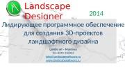 Landscape Designer 2014 Лидирующее программное обеспечение для создания