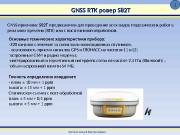 Презентация presentation S82T