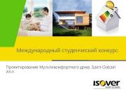 Международный студенческий  конкурс Проектирование Мультикомфортного дома Saint-Gobain