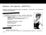 FINISHФормулы обогащенные  «KERATRIX» Комплекс активных компонентов долгого