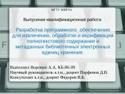Презентация presentation Voronin