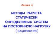 Лекция 4 МЕТОДЫ  РАСЧЕТА  СТАТИЧЕСКИ