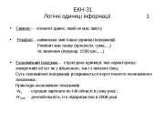 ЕКН-31     Логічні одиниці інформації