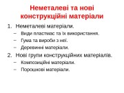 Презентация presents lec 78 poroshky-нова