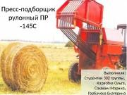 Пресс-подборщик рулонный ПР -145 С Выполнили: Студентки 302