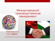 Международный производственный менеджмент Гегечкори О. Н. ,