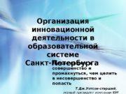 Организация инновационной деятельности в образовательной системе Санкт-Петербурга Лучше