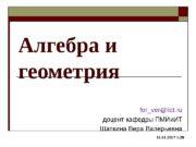 Алгебра и геометрия for_ver@list. ru доцент кафедры ПМИи.