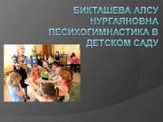 Презентация през Бикташева А.Н 12 сад
