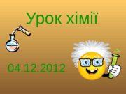 Урок хімії 04. 12. 2012  В кожному
