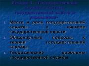 Лекция 1.  «Государственная служба в системе государственной