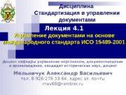 Доцент кафедры управления персоналом, документоведения и архивоведения, кандидат