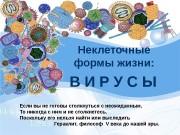 Презентация prezeentaciya k urokuv i r u s y