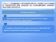 Учебные вопросы:   Контроль радиационной обстановки, определение
