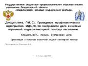 Государственное бюджетное профессиональное образовательное учреждение Владимирской области