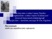 Міністерство освіти і науки України Департамент освіти і