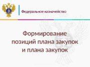 Федеральное казначейство saratov. roskazna. ru. Формирование позиций плана