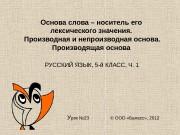 Презентация prezent rus 5kl ur23 small