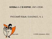 Презентация prezent rus 5kl ur26 small
