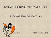 Презентация prezent rus 5kl ur27 small