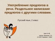 Презентация prezent rus ur48 2kl small