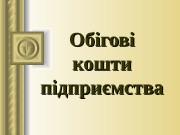 Презентация prezent ukr