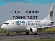 Повітряний  транспорт Підготували ст. гр. ОДР-21 Фльорко