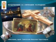 ПОЗДРАВЛЯЕМ СО СРЕТЕНИЕМ ГОСПОДНИМ Николаев, храм Святителя Николая