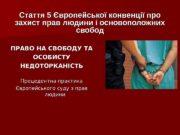 Стаття 5 Європейської конвенції про захист прав людини