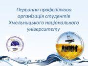 Первинна профспілкова організація студентів Хмельницького національного університету