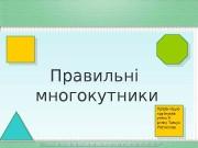 Презентация Презентація для геометрі