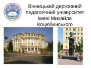 Вінницький державний педагогічний університет імені Михайла Коцюбинського