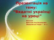 """Презентація на тему:  """"Видатні українці на уроці"""""""