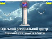 Одеський регіональний центр оцінювання якості освіти  Особливості