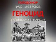 ГОЛОДОМОР 1932 — 1933 РОКІВ ГЕНОЦИД УКРАЇНСЬКОГО НАРОДУ