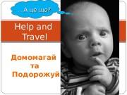 Презентация Презентація про Help and Тravel