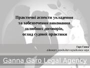 Презентация Презентація Шлюбні договори last