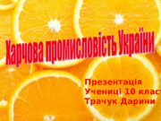 Презентація Учениці 10 класу Трачук Дарини  Харчова