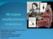 Презентацию сделали ученицы 9 класса: Калимуллина Гульфина Ришатова