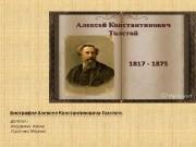 Презентация Презентации. А. Толстой