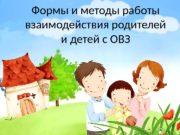 Формы и методы работы взаимодействия родителей и детей
