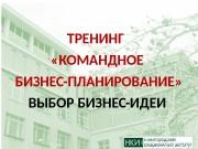 ТРЕНИНГ  «КОМАНДНОЕ  БИЗНЕС-ПЛАНИРОВАНИЕ» ВЫБОР БИЗНЕС-ИДЕИ