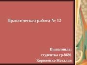 Практическая работа  № 12 Выполнила:  студентка