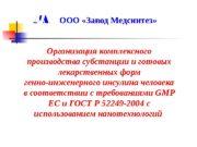 ООО «Завод Медсинтез» Организация комплексного производства субстанции и