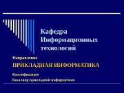 Кафедра Информационных технологий Направление ПРИКЛАДНАЯ ИНФОРМАТИКА Квалификация бакалавр