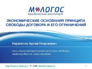 http: //www. m-logos. ru | E-mail:  info@m-logos.